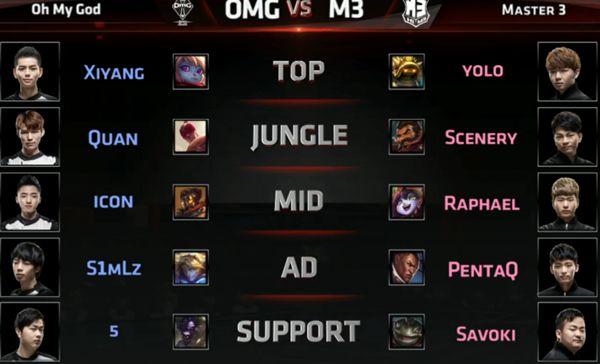 【战报】OMG战胜M3领先一局